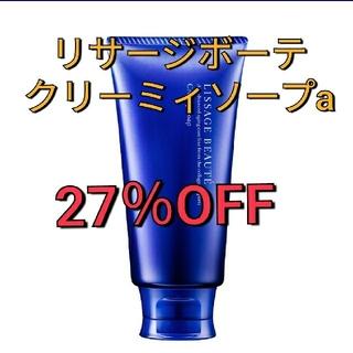 LISSAGE - 送料込み! 新品!27%off  リサージ ボーテ クリーミィソープa