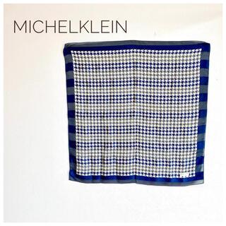 ミッシェルクラン(MICHEL KLEIN)の【美品】オシャレ♡michelklein ミッシェルクラン スカーフ 千鳥柄(バンダナ/スカーフ)