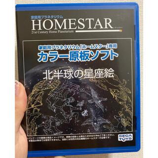 セガ(SEGA)のHOMESTAR (ホームスター) 専用 原板ソフト 「北半球の星座絵」(家庭用ゲームソフト)