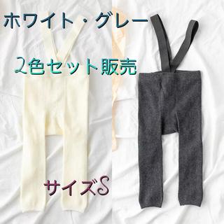 サスペンダー付きレギンス フットレス ホワイト・グレーSサイズ(靴下/タイツ)