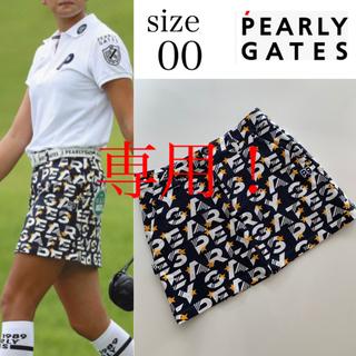 パーリーゲイツ(PEARLY GATES)の専用です!パーリーゲイツ♬ロゴ&STARプリントスカート 00(ウエア)