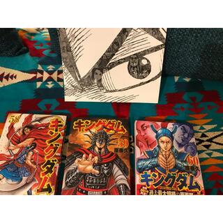 シュウエイシャ(集英社)のキングダム 限定付録付き! 58.59.60巻(青年漫画)