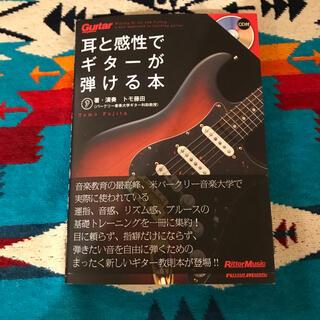 ヤマハ(ヤマハ)の耳と感性でギターが弾ける本(趣味/スポーツ/実用)