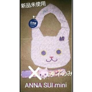 アナスイミニ(ANNA SUI mini)のANNA SUImini スタイ カラカラ(ベビースタイ/よだれかけ)