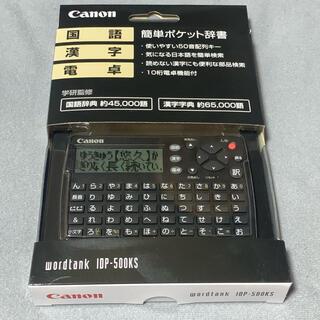 Canon - Canon 簡単ポケット辞書 wordtank 国語漢字電卓 IDP-500KS