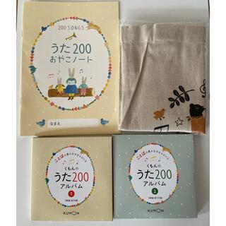 くもんのうた200 CD セット トートバッグ(童謡/子どもの歌)
