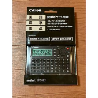 キヤノン(Canon)のキャノンwordtank IDp-500KS(電子ブックリーダー)