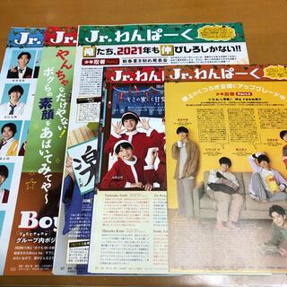 Myojo Jr.わんぱーく 2020.12月~2021.4月号 5誌(アート/エンタメ/ホビー)
