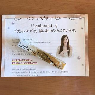 ラッシェンド  Lashcend まつ毛美容液 新品未使用(まつ毛美容液)