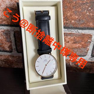 ダニエルウェリントン(Daniel Wellington)のダニエルウェリントン時計36mm 品番【B36R8】(腕時計(アナログ))