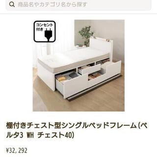 ニトリ(ニトリ)のニトリ ベッド シングルフレームベルタ3 ホワイトチェスト(シングルベッド)