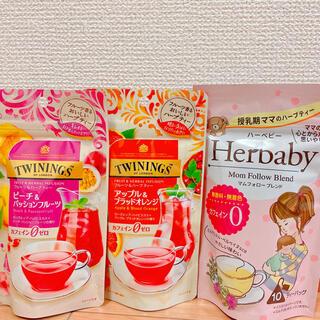 【新品未開封】妊娠中 授乳中にもオススメ♡ ノンカフェイン ハーブティー3種類(茶)