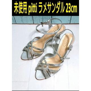 ピッティ(Pitti)の未使用  pittiピッティ ラメ入り サンダル 23cm  銀色 シルバー(サンダル)