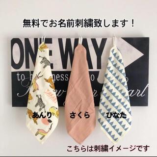 入園 入学 ループタオル 名入れ無料 ガーゼ生地 3枚セット アニマルピンク(外出用品)