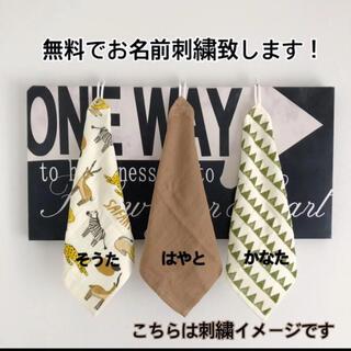 入園 入学 ループタオル 名入れ無料 ガーゼ生地 3枚セット アニマルブラウン(外出用品)