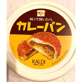カルディ(KALDI)の【新品★未開封】KALDI カルディ 塗って焼いたらカレーパン 1個(その他)