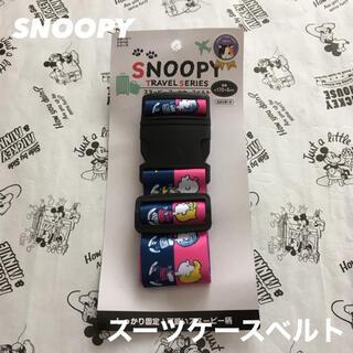 SNOOPY - 【新品!】SNOOPY スーツケースベルト