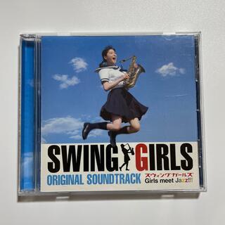 「スウィングガールズ」オリジナル・サウンドトラック(映画音楽)