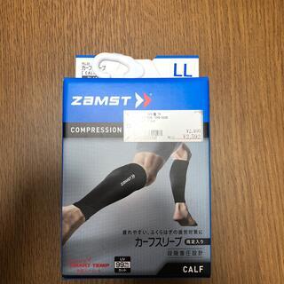 ザムスト(ZAMST)のザムスト カーフスリーブ 両足入り LLサイズ 新品(トレーニング用品)