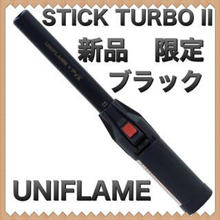 ユニフレーム(UNIFLAME)のスティックターボII ブラック UNIFLAME(調理器具)