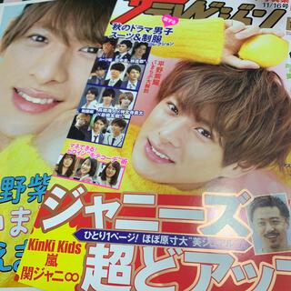 ザテレビジョン King&Prince 平野紫耀さん 2018年 No.46(アート/エンタメ/ホビー)
