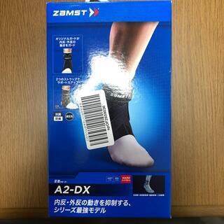 ザムスト(ZAMST)のザムスト 足首サポーター A2-DX 右足 Lサイズ 新品(トレーニング用品)
