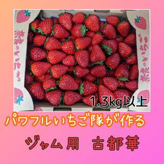 ジャム用いちご【古都華】奈良県産 高級いちご(フルーツ)
