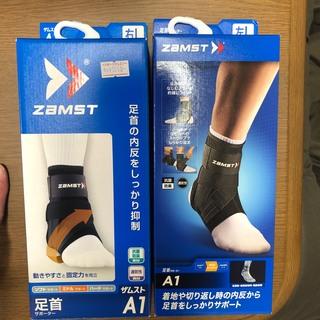 ザムスト(ZAMST)のザムスト 足首サポーター A1 右L ×1 A1 左L ×1新品(トレーニング用品)