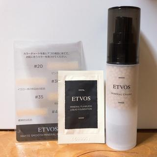 エトヴォス(ETVOS)のETVOS エトヴォス ミネラルキャビア(化粧下地)