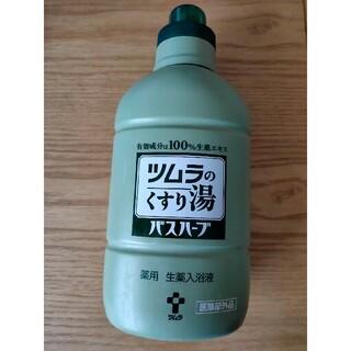 ツムラ(ツムラ)のツムラ くすり湯  バスハーブ 薬用 生薬入浴液(入浴剤/バスソルト)