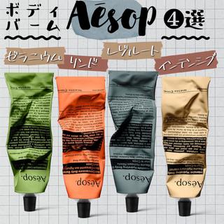 Aesop - 𓏸𓈒バスルームの定番𓈒𓏸 Aēsop イソップ ボディバーム 4選
