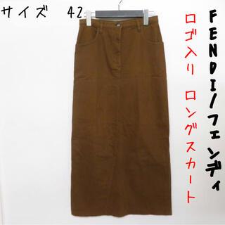 フェンディ(FENDI)のFENDI/フェンディ ロゴ入り ロングスカート ブラウン系 42(ロングスカート)