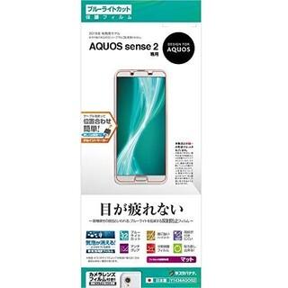 アクオス(AQUOS)のスマートフォン 液晶 保護フィルム ブルーライトカット AQUOS sense2(保護フィルム)