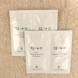 木村石鹸 12/+= JU-NI. シャンプー コンディショナー  サンプル(シャンプー/コンディショナーセット)