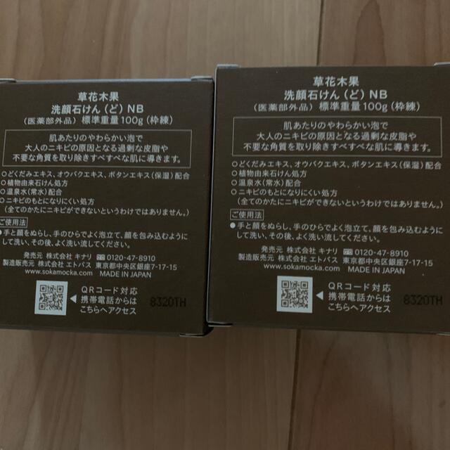 草花木果(ソウカモッカ)の草花木果洗顔石鹸 コスメ/美容のスキンケア/基礎化粧品(洗顔料)の商品写真