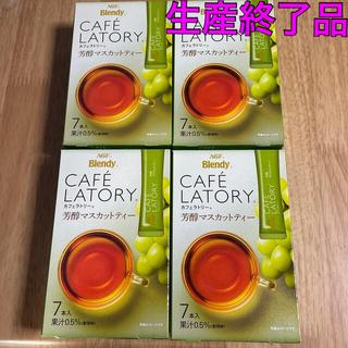エイージーエフ(AGF)のAブレンディ カフェラトリー 生産終了 芳醇マスカットティー 4箱分 28本(茶)