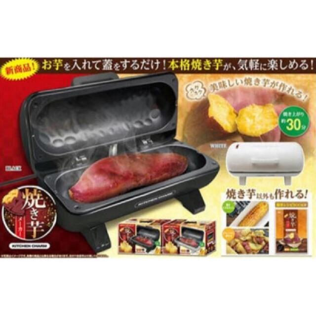 さくら様専用 焼き芋メーカー ブラック スマホ/家電/カメラの調理家電(調理機器)の商品写真