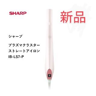 シャープ(SHARP)の◎新品未開封 シャープ SHARP ストレートアイロン IB-LS7-P(ヘアアイロン)