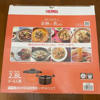 サーモス(THERMOS)の真空保温調理器シャトルシェフ/KBJ-3000(調理道具/製菓道具)