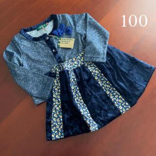 ラグマート(RAG MART)の⭐️未使用品  ラグマート カーディガン スカート  セット 100 サイズ (カーディガン)