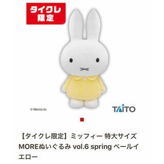 タイトー(TAITO)のミッフィー 特大サイズ ぬいぐるみ vol.6 ペールイエロー タイクレ限定(キャラクターグッズ)