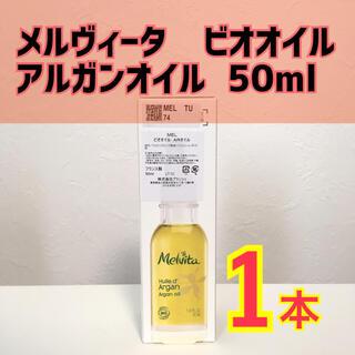 Melvita - 未開封 メルヴィータ Melvita ビオオイル アルガンオイル 50ml 1本