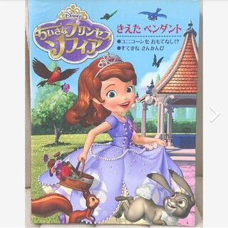 ディズニー(Disney)のDiSNEY♪『ちいさなプリンセスソフィア』きえたペンダント ほか2編(絵本/児童書)