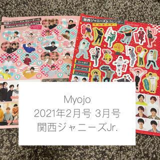 関西ジャニーズJr. Myojo 2021年 2月号 3月号 ステッカー(アイドルグッズ)