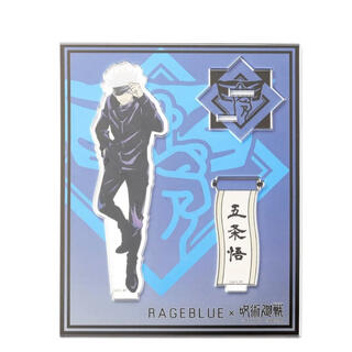 レイジブルー(RAGEBLUE)の呪術廻戦 五条悟 RAGEBLUE レイジブルー アクスタ アクリルスタンド(キャラクターグッズ)