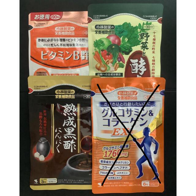 小林製薬(コバヤシセイヤク)の熟成黒酢にんにく・野菜と酵素・ビタミンB群 食品/飲料/酒の健康食品(ビタミン)の商品写真