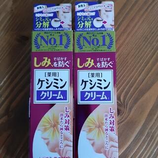 コバヤシセイヤク(小林製薬)の☆50%off☆2箱セット☆ 『薬用』ケシミンクリーム(30g)(フェイスクリーム)