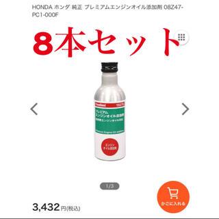ホンダ(ホンダ)のホンダ オイル添加剤 8本セット! 値引き可能!(メンテナンス用品)