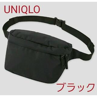 ユニクロ(UNIQLO)のユニクロ ウエストバッグ ブラック(ボディバッグ/ウエストポーチ)