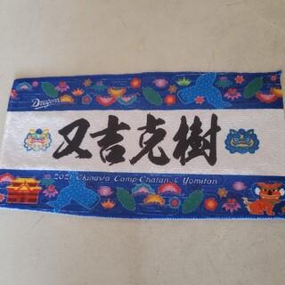 中日ドラゴンズ - 2021沖縄キャンプシークレットミニタオル又吉克樹